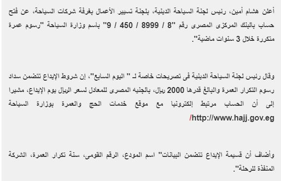 تعرف على رقم حساب وشروط إيداع 2000 ريال رسوم تكرار العمرة