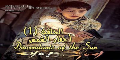 أحفاد الشمس الحلقة 1 Descendants of the Sun Episode