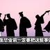 致即将毕业的大学生:毕业前一定要把这些事做了!别留下遗憾!