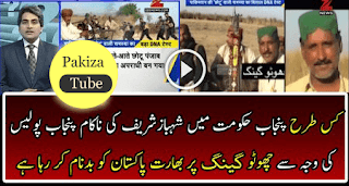 Indian media criticizing on Pakistan