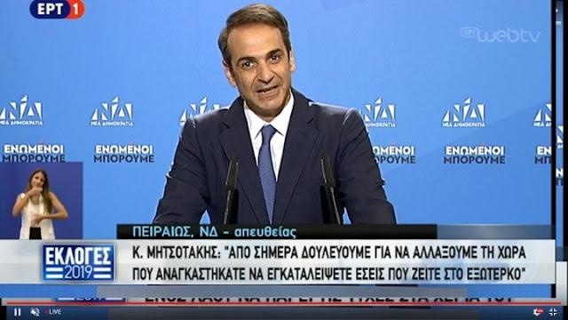 Μητσοτάκης: «Θα είμαι Πρωθυπουργός όλων των Ελλήνων. Αναλαμβάνω τη διακυβέρνηση έχοντας επίγνωση της εθνικής ευθύνης»