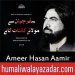 https://www.humaliwalayazadar.com/2018/06/ameer-hasan-aamir-ramzan-noha-2018.html