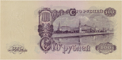 Soviet Union CCCP Currency 100 Rubles banknote