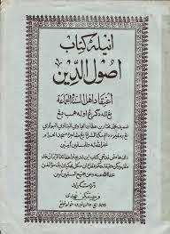 Mengenal Sosok Seorang Ulama Ahli Syariat dan Haqiqat