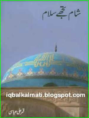Sham Tujhe Salam Qamar Ali
