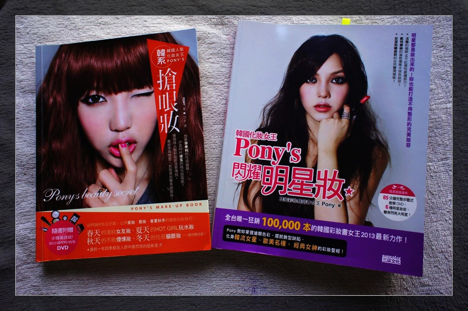 開始變美麗: PONY的彩妝書