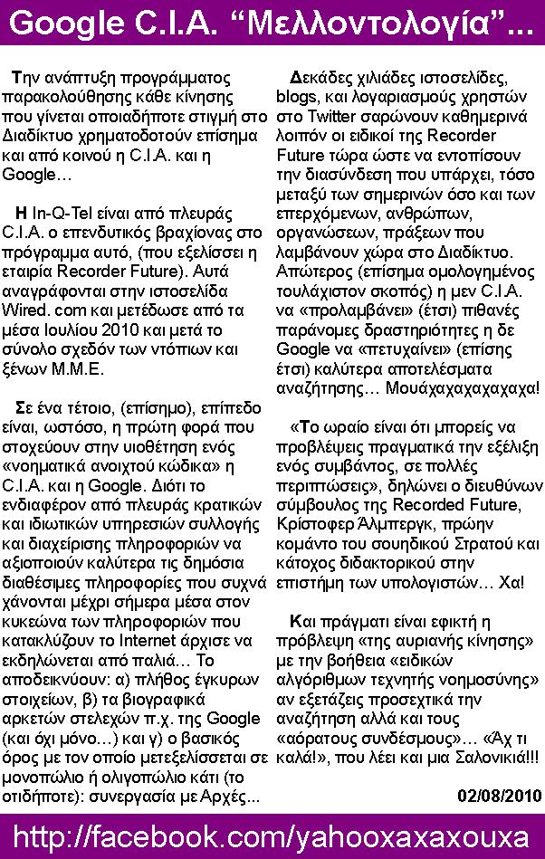 Google CIA Μελλοντολογία yahooxaxaxouxa blogspot com 1 7 2011