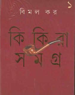 কিকিরা সমগ্র (প্রথম খণ্ড) - বিমল কর