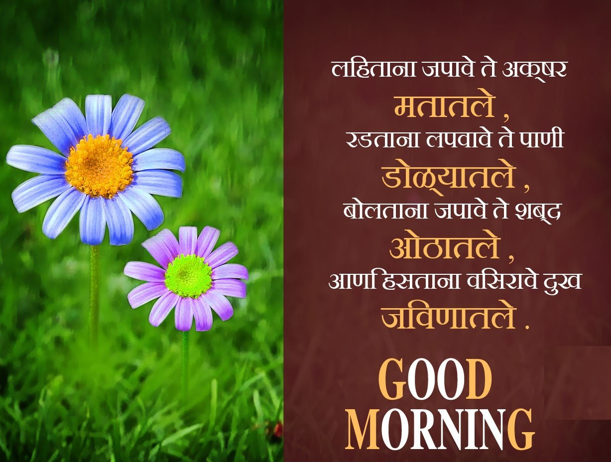Good Morning Friends Quotes In Marathi 46939 Loadtve