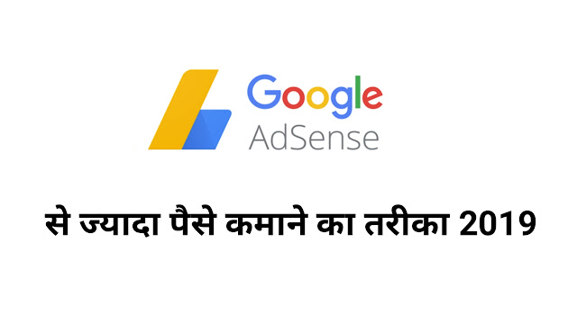 Google Adsense Se Jyada Paise Kaise Kamaye -Secret Tips 2019