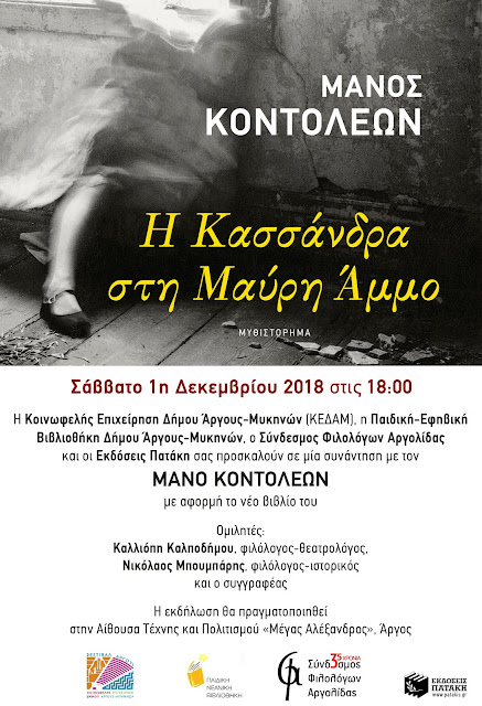 """Το μυθιστόρημα του Μάνου Κοντολέων """"Η Κασσάνδρα στη Μαύρη Άμμο"""" παρουσιάζεται στο Άργος"""