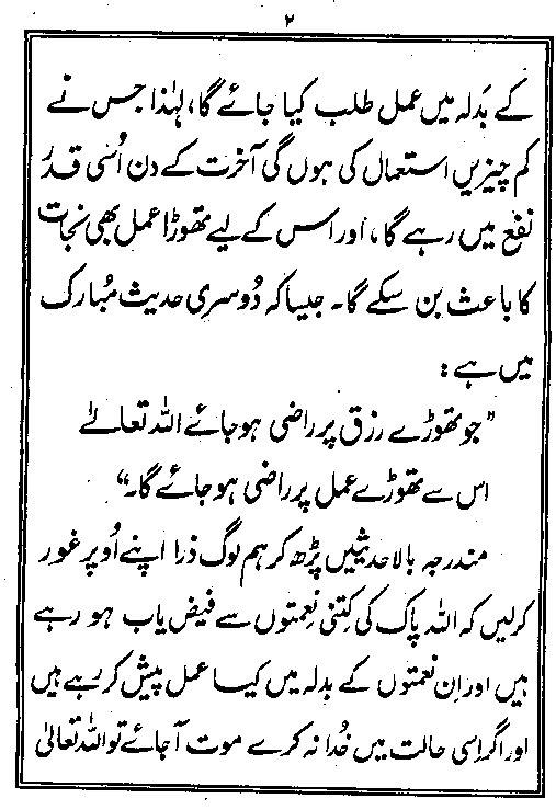 Amal Mukhtasar Sawab Zayada