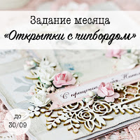 """ScrapBox"" до 30.09"