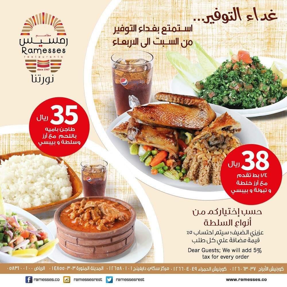 عروض مطعم رمسيس Ramesses السعودية