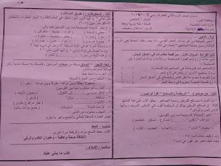 إمتحان نصف الترم للصف الخامس الابتدائي في اللغه العربيه الترم الثاني