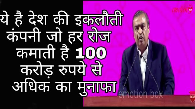 ये है देश की इकलौती कंपनी जो हर रोज कमाती है 100 करोड़ रुपये