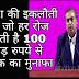 ये है देश की इकलौती कंपनी जो हर रोज कमाती है 100 करोड़ रुपये से अधिक का मुनाफा