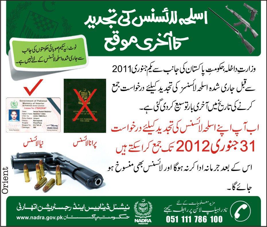 Nadra Network Information: Computerise Weapon License