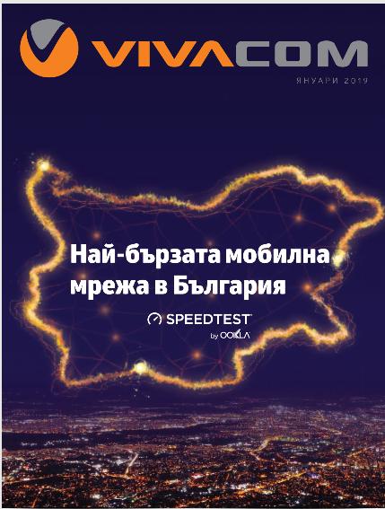 VIVACOM каталог - брошура Януари 2018
