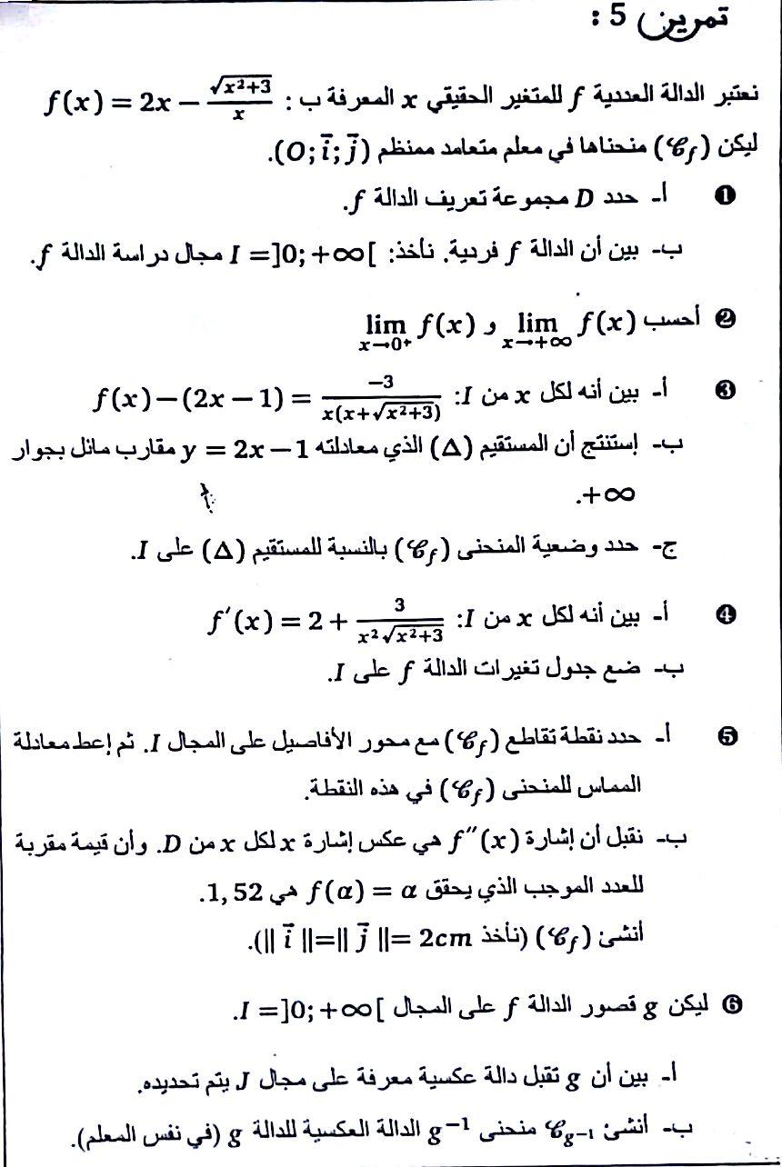 رياضيات الثانية باكالوريا علوم تجريبية : تصحيح تمرين جميل جدا الدورة الأولى- موسم 2018/2019
