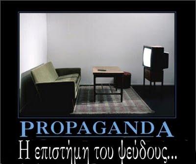Image result for ΑΝΘΕΛΛΗΝΙΚΗ ΠΡΟΠΑΓΑΝΔΑ