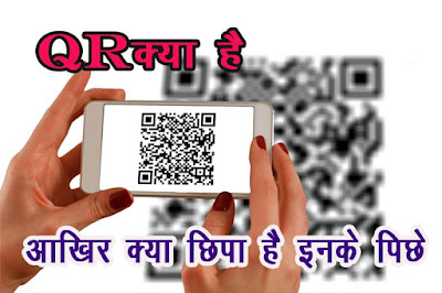 QR code kya hai in hindi