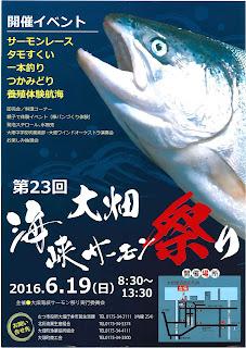 Ohata Strait Salmon Festival 2016 poster平成28年 第23回大畑海峡サーモン祭り チラシ表 むつ市 Mutsu City