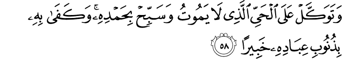 Al Furqan ayat 58