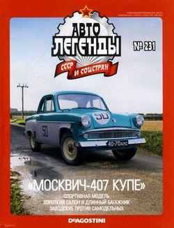 Читать онлайн журнал Автолегенды СССР и соцстран (№231 2018 Москвич-407 Купе) или скачать журнал бесплатно