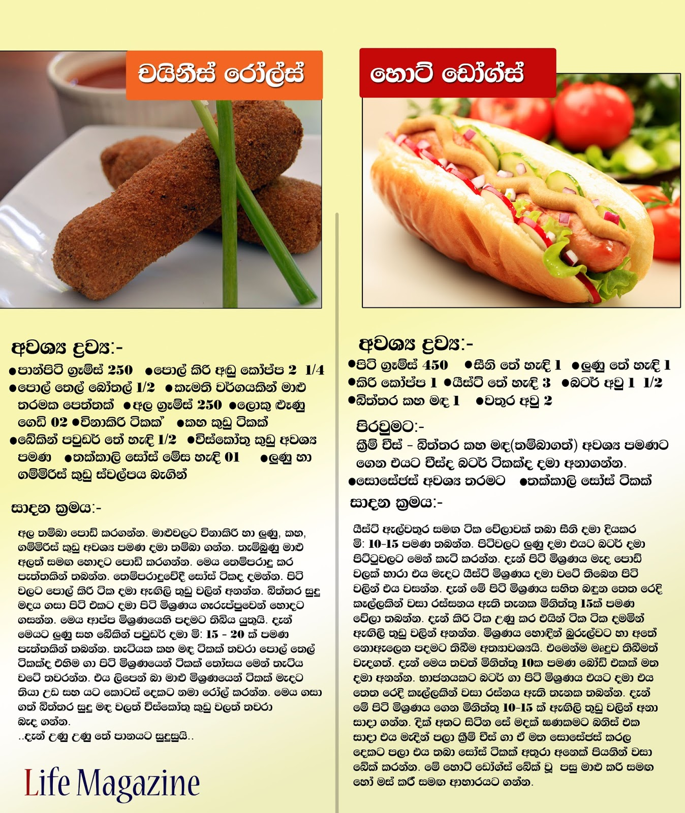 Cake funs recipes sri lanka cake recipes sinhala sri lanka cake recipes sinhala forumfinder