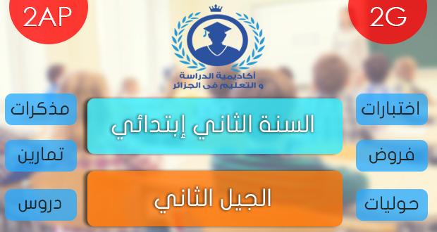 اختبارات السنة الثانية ابتدائي الجيل الثاني الفصل الثالث في اللغة العربية
