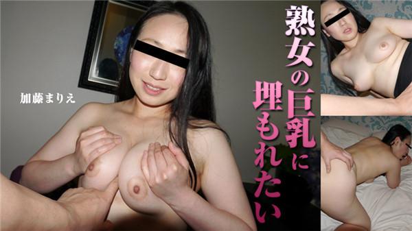 UNCENSORED HEYZO 1987 熟女の巨乳に埋もれたい! – 加藤まりえ, AV uncensored