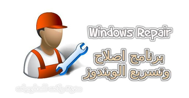 https://www.rftsite.com/2018/09/windows-repair-41.html