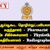 Medical Laboratory Technologist, Pharmacist, Physiotherapist, Radiographer - சுகாதார, போசணை மற்றும் சுதேச வைத்திய அமைச்சு.
