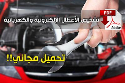 تحميل مجاني كتاب تشخيص الأعطال الإلكترونية والكهربائية في السيارات