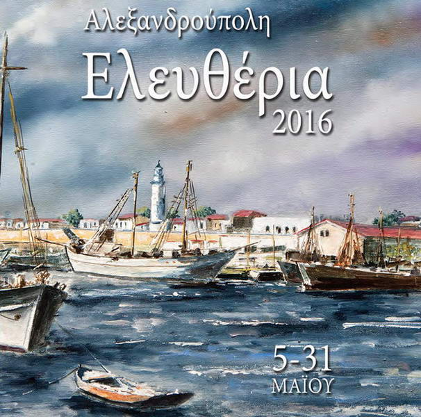 """Πρόγραμμα εκδηλώσεων """"Ελευθέρια Αλεξανδρούπολης 2016"""""""