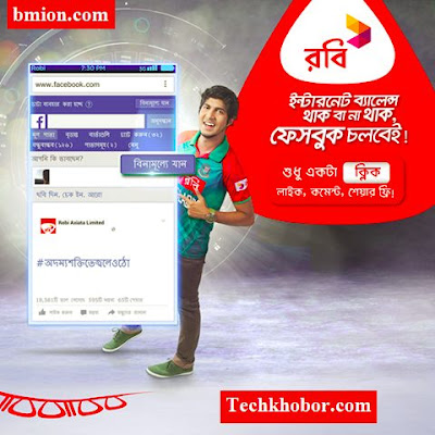 Robi-Free-Facebook-Lightswitch-Free-Chat-Like-Comment-Share-from-Browser-and-Android-App