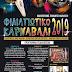 Φιλιατιώτικο καρναβάλι 2019 - Το πρόγραμμα
