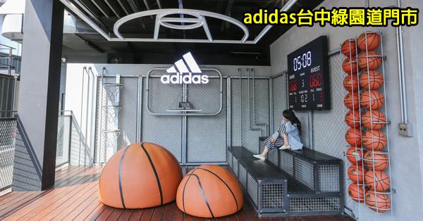 台中西區|adidas愛迪達綠園道門市|三片葉空中花園|顛倒籃球場|好逛好拍