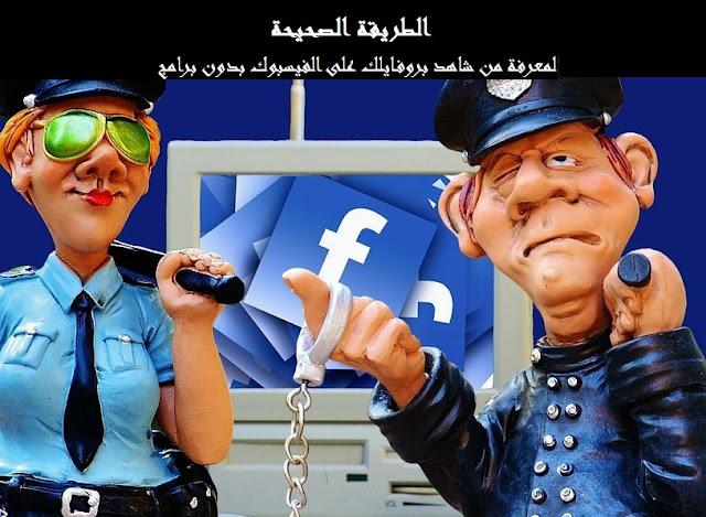 أخيرا الطريقة الصحيحة لمعرفة من زار بروفايلك على الفيسبوك بدون تطبيقات