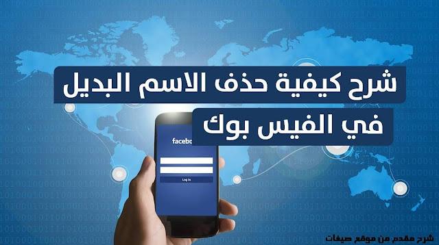 حذف الاسم البديل في الفيس بوك