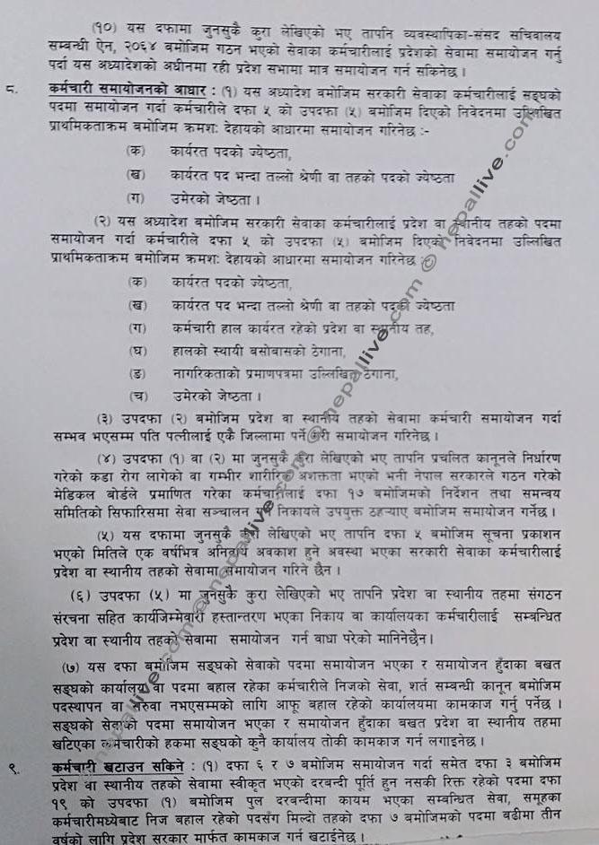 Karmachari Samayojan Adhyadesh 2075_6