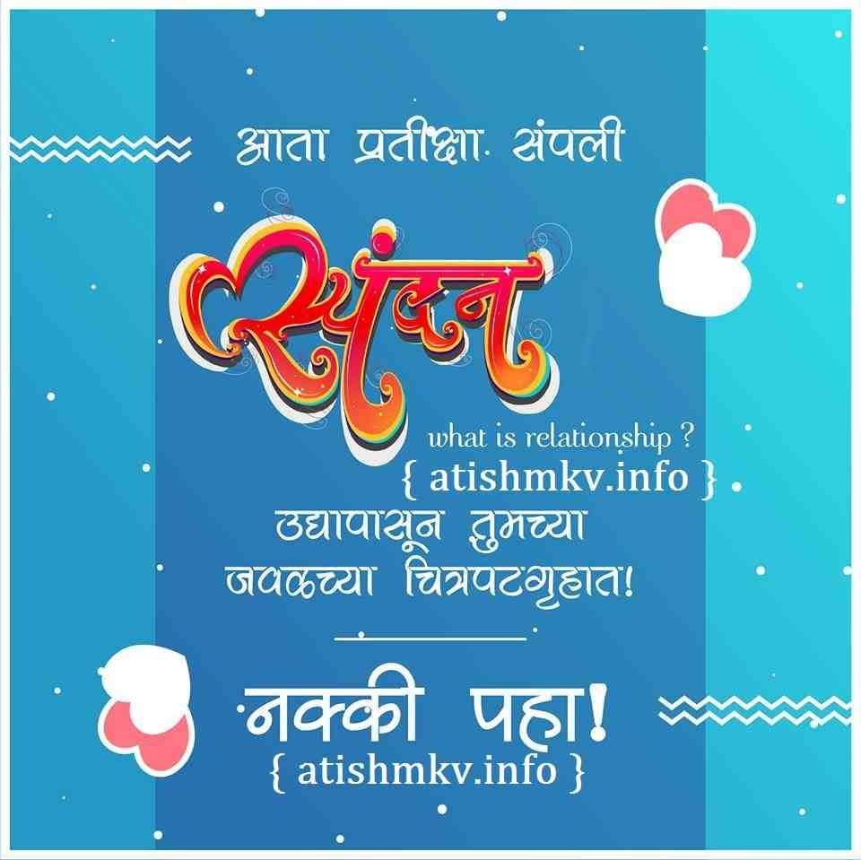 atishmkv xyz marathi