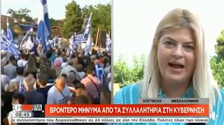 Έκοψαν την ομιλήτρια για την Μακεδονία στον ΣΚΑΙ γιατί είπε «Θα πάρουμε τα όπλα να τιμωρήσουμε τους προδότες»