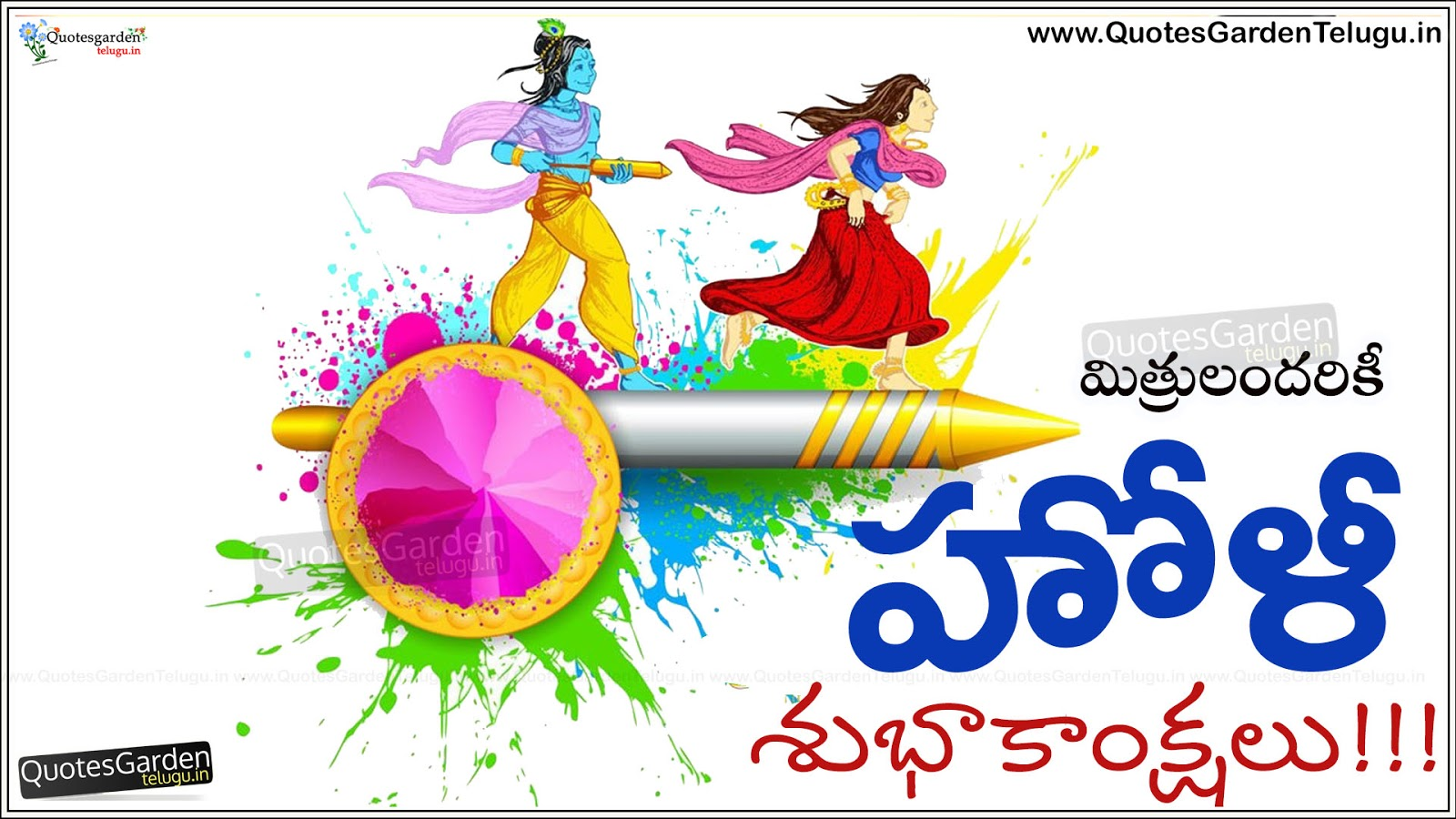 Best telugu holi greetings messages quotes garden telugu telugu best telugu holi greetings messages m4hsunfo