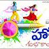 Best telugu Holi Greetings messages