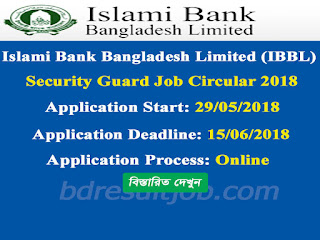 Islami Bank Bangladesh Limited (IBBL) Job Circular 2018