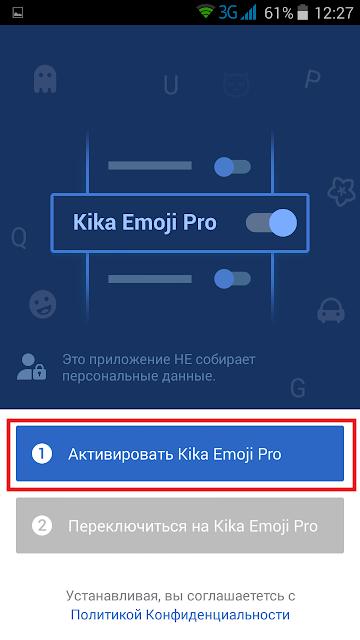 Активировать клавиатуру Kika Emoji Pro