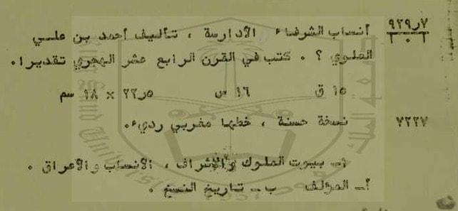"""كتاب : التَّحقيق في النَّسَبِ الوثيقْ والحديث الصّحيح الحَفيظ """"أنساب الشرفاء الادارسة""""(2)"""