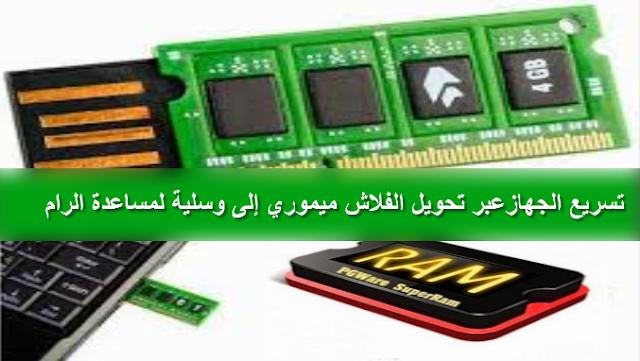 تحويل الفلاش ميموري usb الى رام لتسريع الحاسوب و البرامج و الالعاب